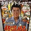 Amazon Prime Video でテレビ東京のドラマ「極道めし」を観た! #おうち時間