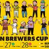 日本最大のビール審査会×ビアフェス『JAPAN BREWERS CUP 2018』開催