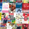 4月5日(金)新たに始まったKindle春の大セールまとめ:進撃の巨人、聲の形、英語・TOEIC、飛行機、動物、できるシリーズなどマンガ・実用書・ビジネス書が多数無料や大幅割引・ポイント還元中(2019)