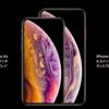新型のiPhone XS/XS Max/XRに関する考察