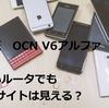 「OCN V6アルファ 検証~古いルータでもV4サイトが見えるか」 が投稿されました