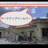 【MacBook Air】標準アプリ「プレビュー」で、アップロード用写真をリサイズ
