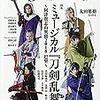 TVガイドStage Stars vol.3 目次