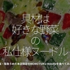 758食目「具材は好きな野菜の私仕様ヌードル」大阪・阪急うめだ本店限定のMOMO FUKU Noodleを食べてみた★