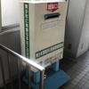 五百羅漢駅の白ポスト【小田原市の白ポスト4/13】
