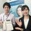簡単!ビジネスフォン導入|NTT東日本オンラインセミナー