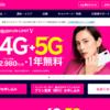 【2020年9月30日~】楽天モバイルが5Gサービス開始 | エリアは?料金は?