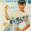 台湾旅行の気分を盛り上げるために、日本で活躍した台湾出身の歌手を聴く。