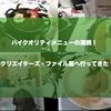 【クリエイターズ・ファイル展レビュー!】隅々までハイクオリティの『クリエイターズ・ファイル珈琲店』へ行ってきた!!