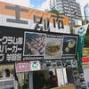 士別市(さっぽろオータムフェスト2019 さっぽろ大通ほっかいどう市場)/ 札幌市中央区大通公園西8丁目