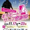 DUO【#リモートサーフ感謝祭】開催だって!