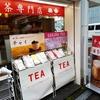 セレクトショップ 蛸薬師柳馬場店 京都中京区 紅茶専門店