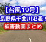 【台風19号ハギビス】千曲川氾濫!堤防決壊 被害動画まとめ(長野市、千曲市、上田市など)