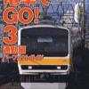 電車でGO!3 通勤編のゲームと攻略本 プレミアソフトランキング