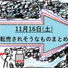 【11月16日(土)】転売されそうなものまとめ