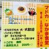 藤棚商店街サンモール西横浜ファミリーカフェマドカでこども食堂だよ(イベント)西横浜駅周辺情報