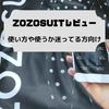 【レビュー】ゾゾスーツって実際どうなの?評判と使い方について