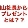 『クリスマスプレゼントは長ザイフです』朝山社長の発言‼️〜何??どういう事??