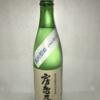 いただきました!! 「房島屋 純米/純米吟醸無濾過生原酒2020夏限定酒」