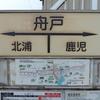 シリーズ土佐の駅(95)舟戸駅(とさでん交通後免線)