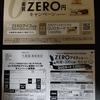 【5/31*6/3】ウエルシア×ロッテ ゼロアイスキャンペーン 【レシ/はがき*web】