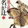 関ヶ原の合戦(西暦1600年10月21日)PartⅢ 小山評定
