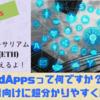 【dApps】今さら聞けないdAppsとは何か分かりやすく解説!