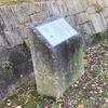 万葉歌碑を訪ねて(その798)―奈良市神功 万葉の小径―万葉集 巻十六 三八七二