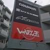 2016/9/28 帰省ついでの栃木ツーリングの筈が・・・用品店巡り(°∀°;)