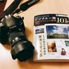 おすすめ。写真が上手くなるデジタル一眼撮影テクニック事典101+。写真の技をおさらい中。