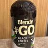 AGF Blendy 「#GO(タグゴー)」ボトルコーヒー新発売!