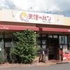 回転寿司に行く+パン屋さんに行く 『はま寿司』+『天使のパン』