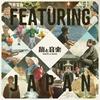 【株式会社LIG】聴いてるだけで旅に出たくなる「旅と音楽」の『Featuring Japan』が遂にリリース【狐火】