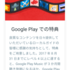 Google Play Musicが3ヶ月間タダになるかもよ!(Googleローカルガイド)