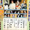 六月大歌舞伎(歌舞伎座)