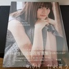 生田絵梨花の写真集「インターミッション」を買ったので中身のレビュー・ネタバレ 下着姿の写真が多い