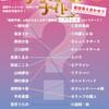 BEYOOOOONDS主演舞台 『アラビヨーンズナイト』配役ビジュアル解禁