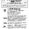 【子どもへの投薬を食い止める、茂木厚子さん講演会が新座市であります】