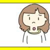 喉が詰まる感じがするヒステリー球で自律神経失調症と言われた理由