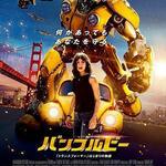ネタバレ感想【バンブルビー】TF 最終回にこの映画はナシだろおぉ!