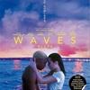 『WAVES/ウェイブス』(Waves)感想
