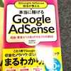 【Googleアドセンス】の収益が難しいのでアドセンスの本を買ってクリック率をあげた話。