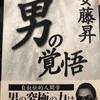 『男の覚悟』安藤昇