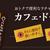 カフェドクリエカードは使い勝手良すぎ!おかわりを駆使すればコーヒーが200円以下に!?