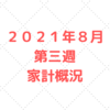 2021年8月第三週 5人家族の家計管理の実績公開