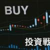 【投資戦略会議】仮想通貨の速すぎる展開を追えない僕は、株へと逃げた。