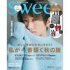【セブンネット】sweet(スウィート) 2021年9月号 付録違い2種