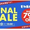 ナルミヤオンライン☆ファイナルセール!!