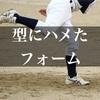 「絶対甲子園行くSTORY」日本野球の型にハメたフォームの是非。vol7