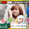 ボルダリングコン開催!!